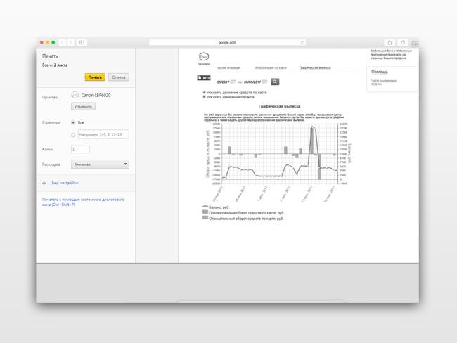 Как распечатать графическую выписку в Сбербанк Онлайн