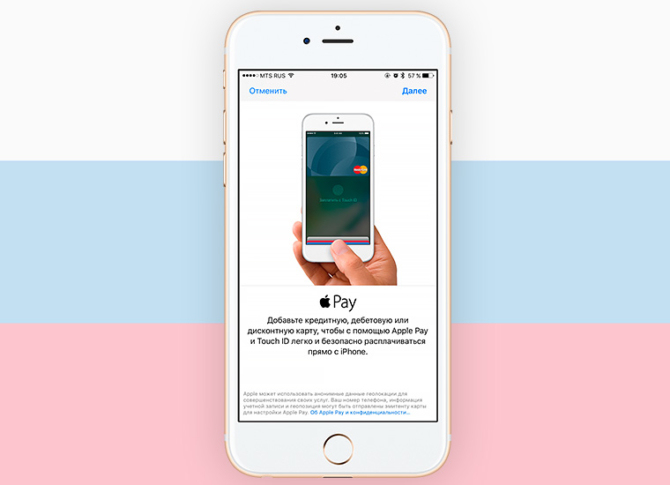 Добавление карты в систему Apple Pay