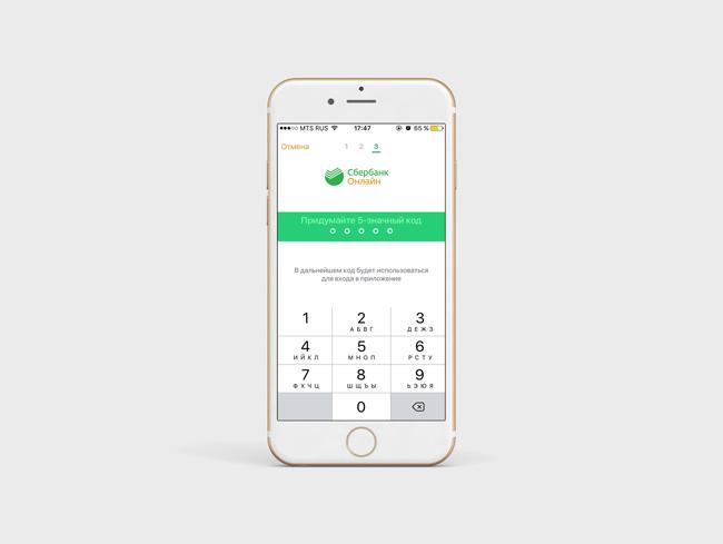 Окно ввода пятизначного кода в приложении Сбербанк онлайн