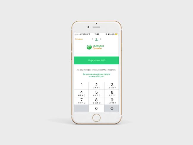 Окно ввода пароля из смс в приложении Сбербанк Онлайн