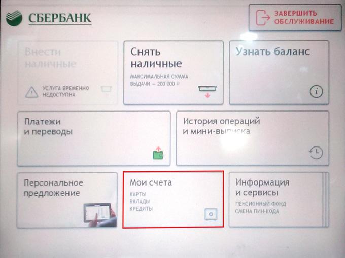 Как сделать реквизиты карты сбербанка через терминал сбербанк