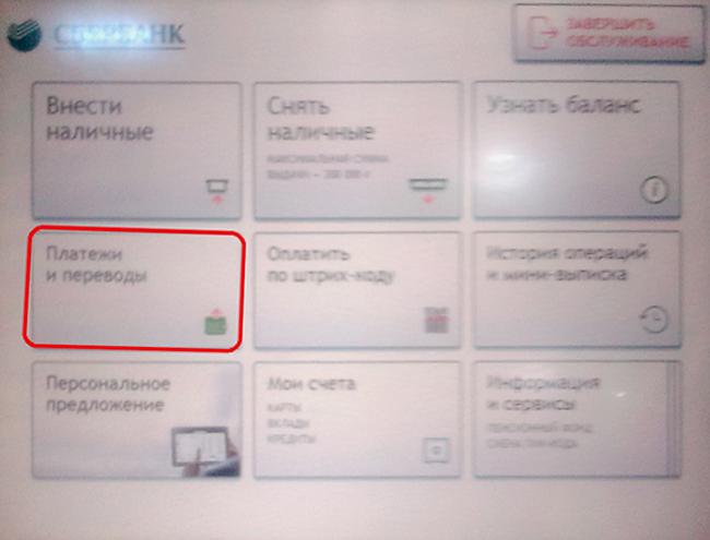 Платежи и переводы в банкомате Сбербанка