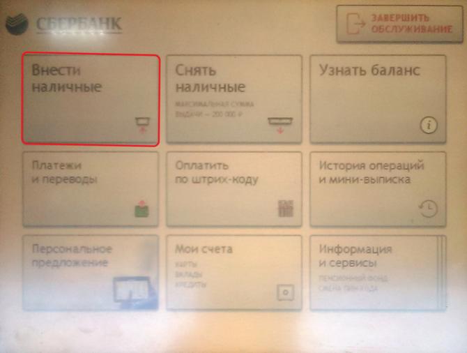 Скриншот пополнения карты в банкомате Сбербанка