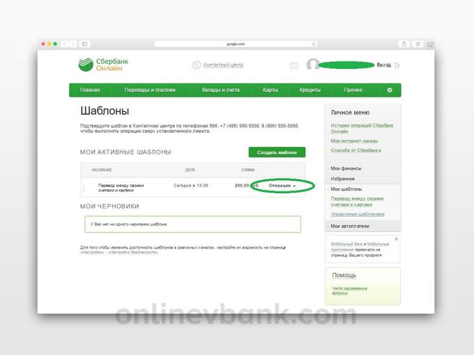 Удаление шаблона в Сбербанк Онлайн