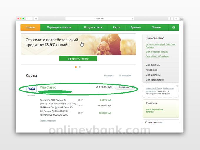 Отмена платежа через Сбербанк Онлайн