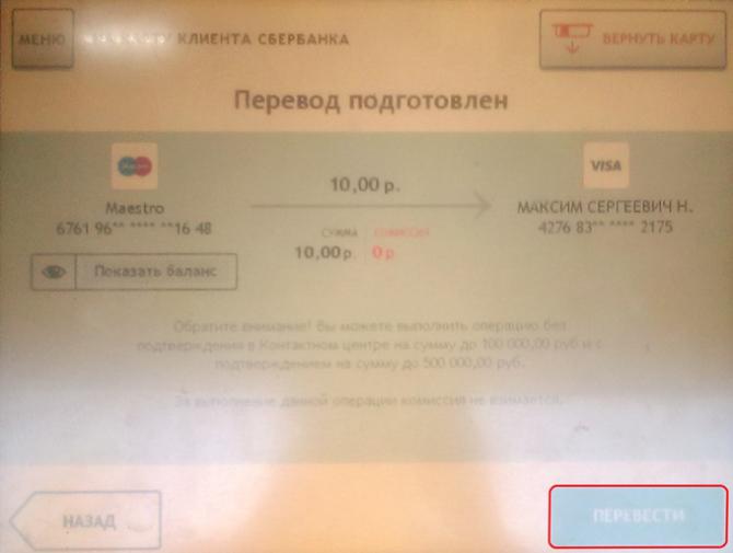 Завершающий шаг перевода денег на карту клиента Сбербанка