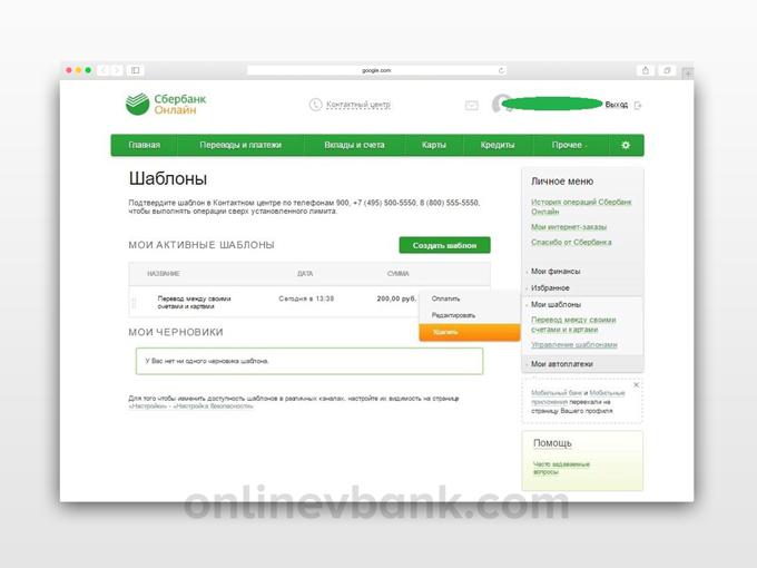 Избавиться от ненужного шаблона в Сбербанк Онлайн