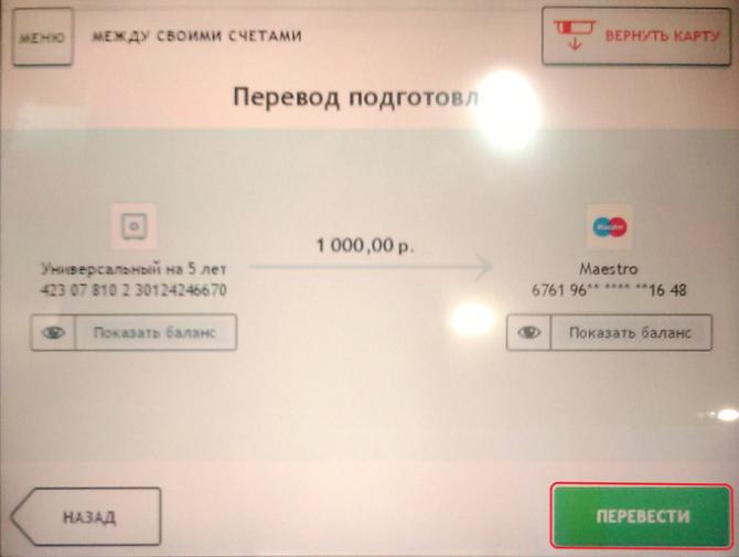 Перевод между своими счетами в Сбербанке