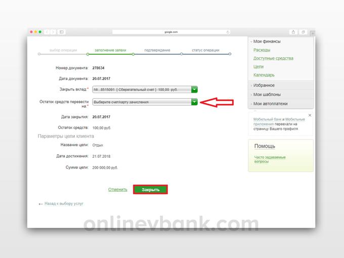 Окно выбора счета в Сбербанк Онлайн