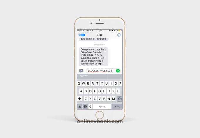 Отключение Мобильного банка Сбербанка