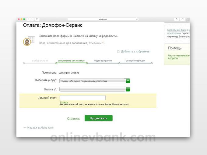 Следующий этап оплаты домофона в Сбербанк Онлайн