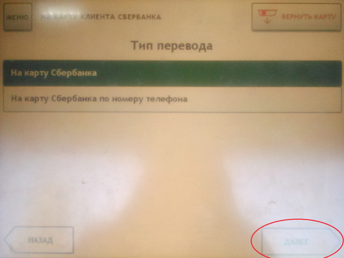 Тип перевода на карту клиенту Сбербанка