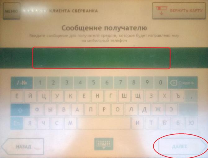 Сообщение получателю перевода в Сбербанке