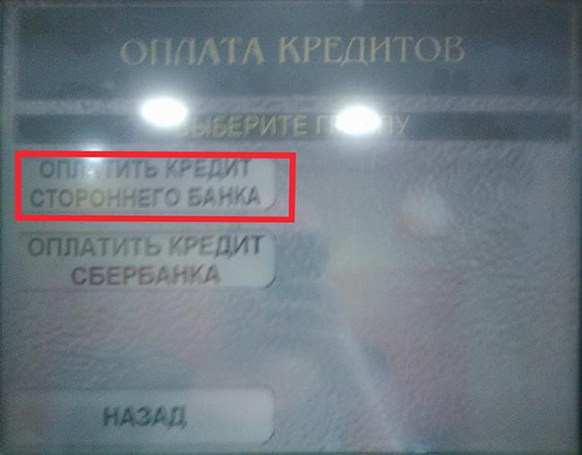 Скриншот раздела Оплата кредитов в терминале Сбербанка