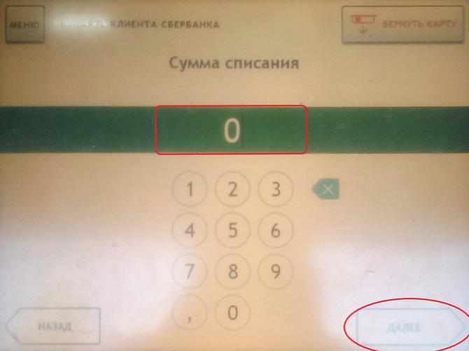 Окно ввода суммы перевода на карту Сбербанка