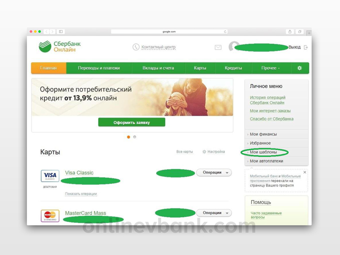 Создание шаблона в Сбербанк Онлайн