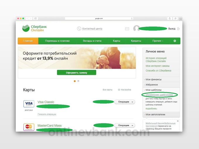 Создать шаблон в Сбербанк Онлайн