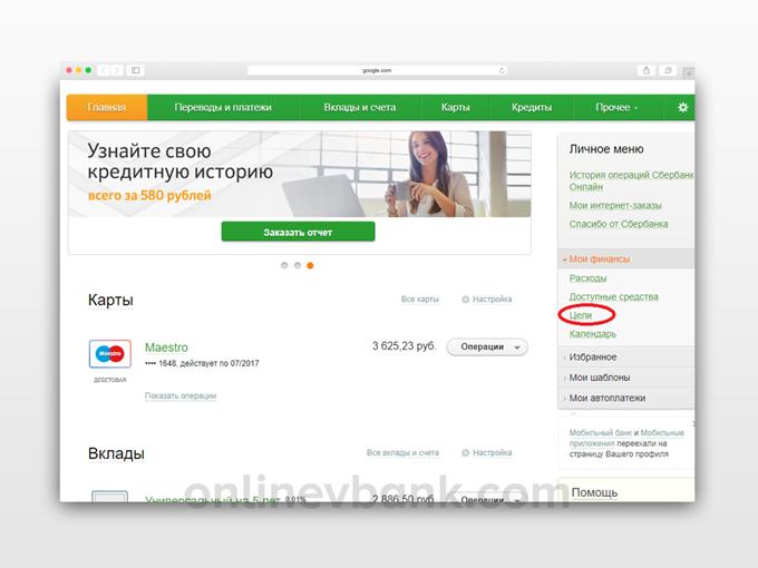 Личное меню Сбербанк Онлайн