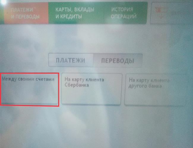 Скриншот Перевод между своими счетами