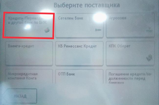 Скриншот Выберите поставщика в терминале Сбербанка