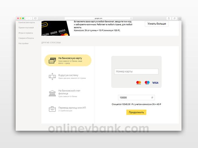 Перевод на банковскую карту с Яндекс Денег