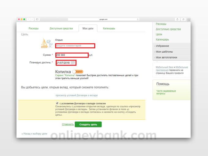 Следующий шаг создания Целей в Сбербанк Онлайн