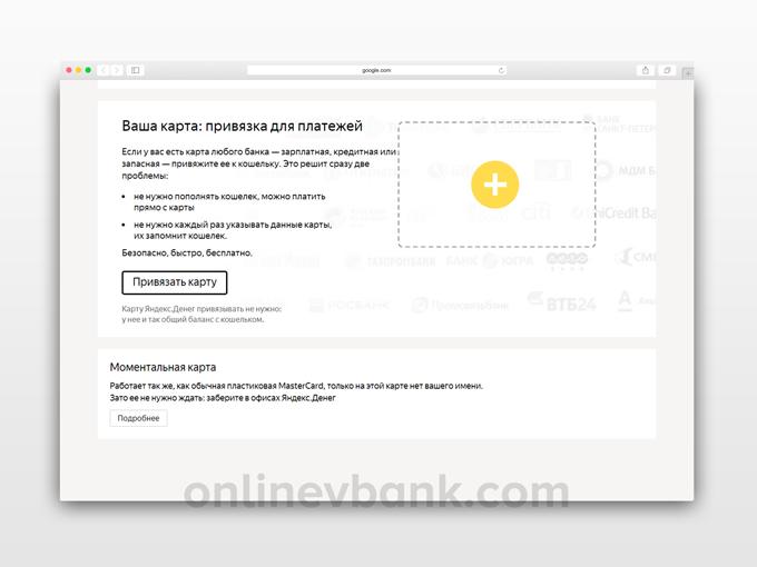 Привязка карты к Яндекс Деньгам