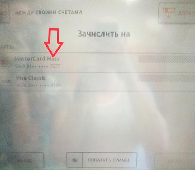 Выбор карты зачисления в терминале Сбербанка