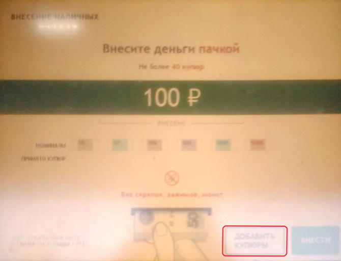 Фото Как внести деньги на карту Сбербанка