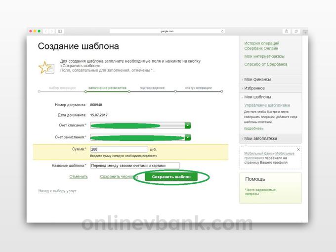 Заполнение полей для создания шаблона в Сбербанк Онлайн