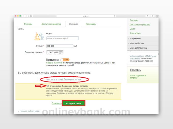Завершение операции создания цели в Сбербанк Онлайн