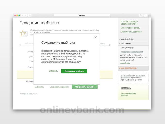 Сохранить шаблон в Сбербанк Онлайн