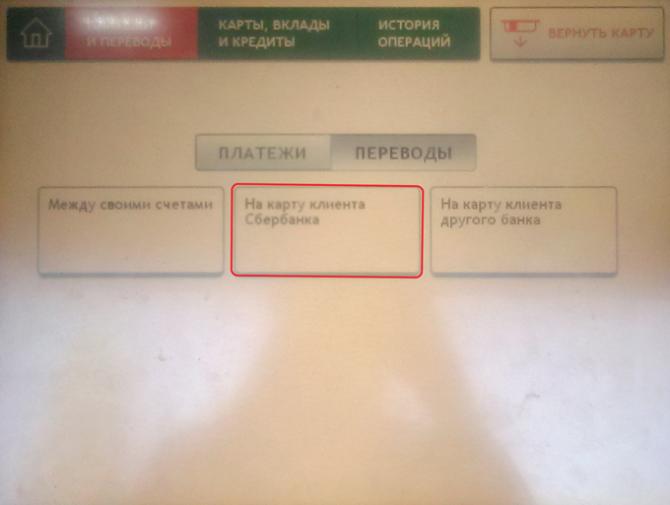 Безналичный перевод в Сбербанке