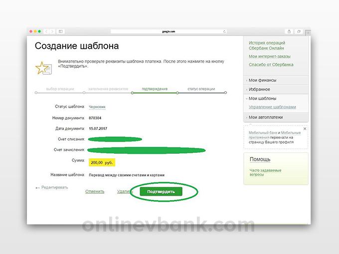 Подтвердить сохранение шаблона в Сбербанк Онлайн