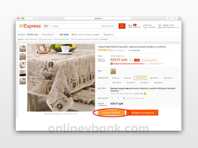 Оплата Aliexpress с помощью Сбербанк Онлайн