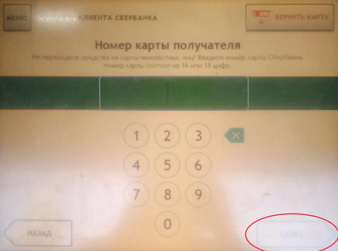 Номер карты получателя перевода