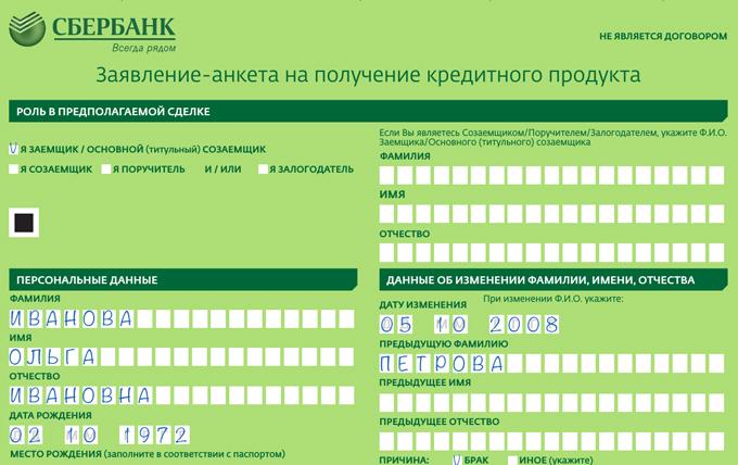 Повторная подача заявления на кредит в Сбербанке