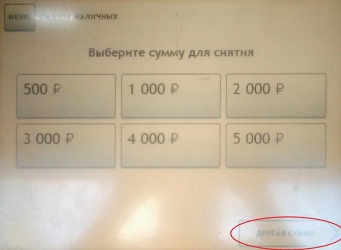Выберите сумму для снятия