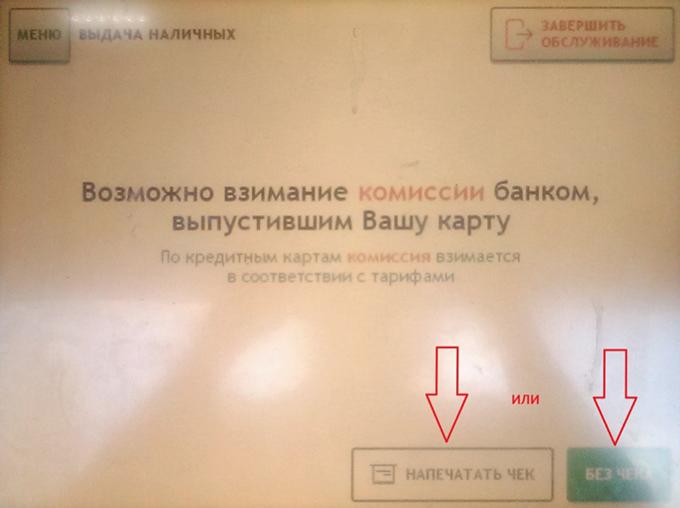 Снять деньги в банкомате Сбербанка
