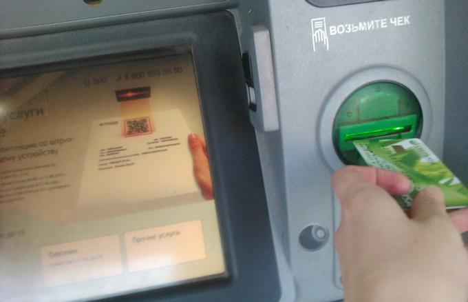 Вставить банковскую карту в банкомат