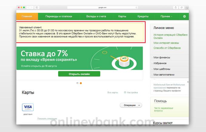 Проблемы со входом в Сбербанк Онлайн