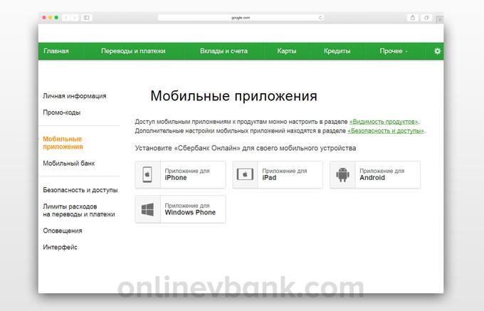 Раздел Мобильные приложения в Сбербанк Онлайн