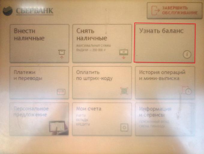 Узнать баланс в банкомате Сбербанка
