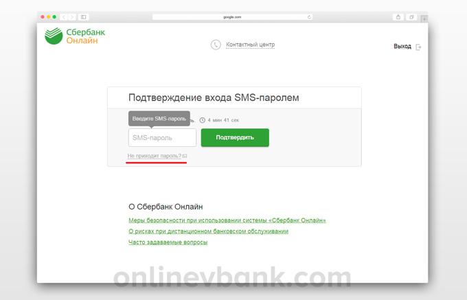 Подтверждение входа в Сбербанк Онлайн