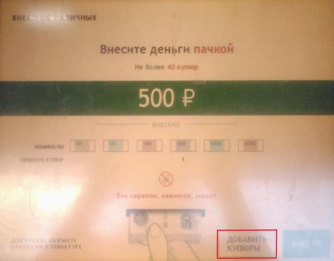Сумма зачисления на карту Сбербанка