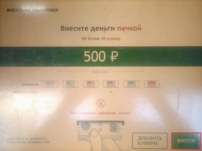 Внесение наличных на карту через банкомат Сбербанка