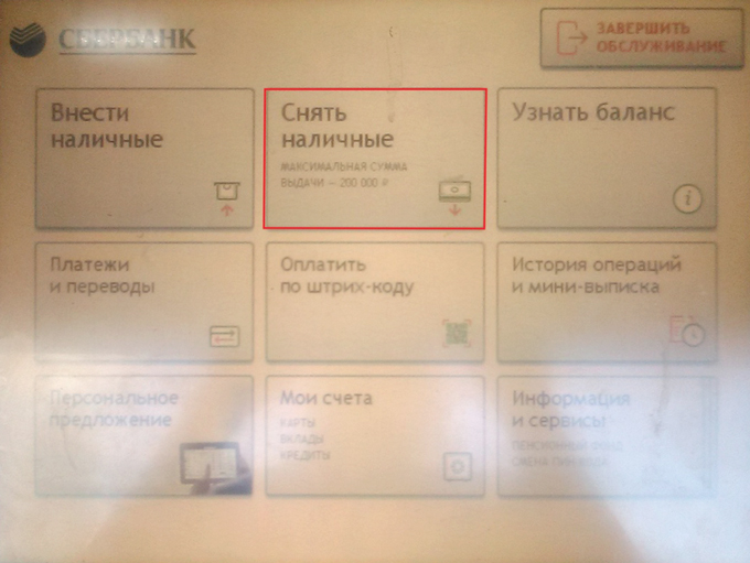 Вход в систему в банкомате Сбербанка