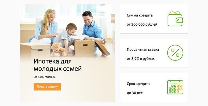 """Ипотека в Сбербанке """"Молодая семья"""""""