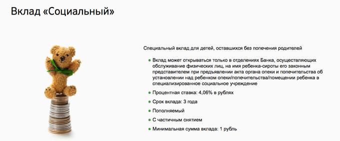 """Детский """"Социальный"""" вклад в Сбербанке"""