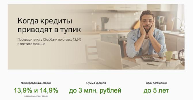 Как сделать рефинансирование кредитов в сбербанке по  561